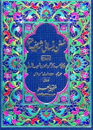 Sunan Nasai Urdu By Imam Abdur Rehman Shoaib Nasai Pdf