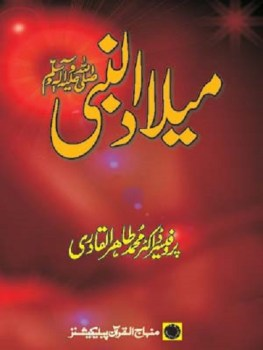Milad un Nabi Urdu Book By Dr Tahir ul Qadri Pdf