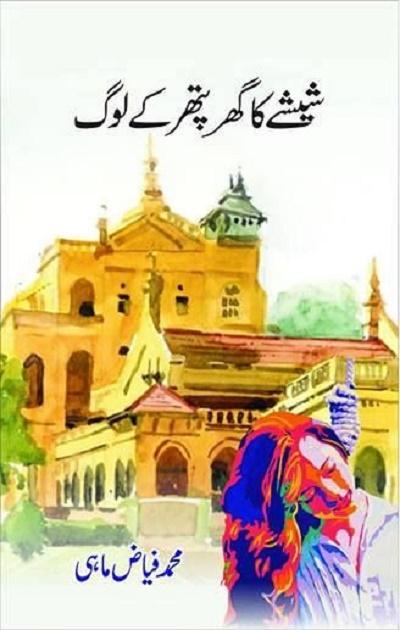 Sheeshay Ka Ghar Pathar Ke Log by Fayyaz Mahi Download Pdf