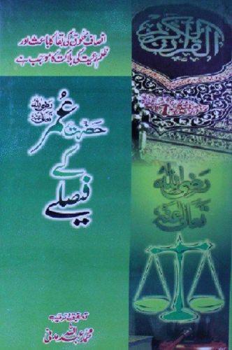 Hazrat Umar Ke Faislay By Abdullah Madni Pdf