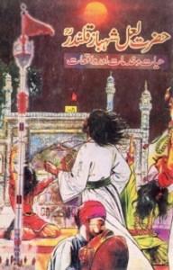 Hazrat Lal Shahbaz Qalandar by M Rashid Ali Download Free Pdf