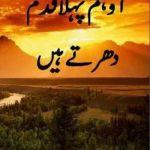 Aao Hum Pehla Qadam Dhartay Hain By Umera Ahmed Pdf