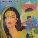 Ain Sheen Qaaf by Fayyaz Mahi Download Free Pdf