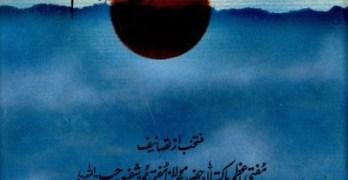 Seerat e Rasool e Akram By Mufti Muhammad Shafi Pdf