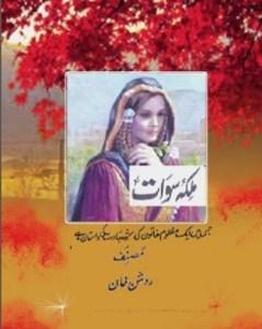 Malika e Sawat by Khan Roshan Khan Download Free Pdf