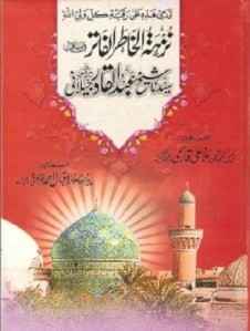 Nuzhat Ul Khatir Al Fatir by Mulla Ali Qari Download Pdf