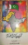 Tehreek e Pakistan Aur Ulma Ikram Download Free Pdf