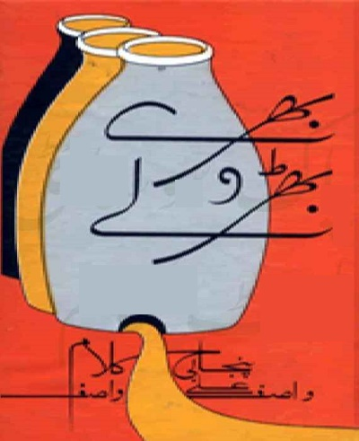 Bhare Bharole by Wasif Ali Wasif Download Free Pdf