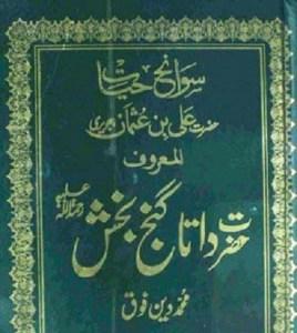 Sawaneh Hayat Data Ganj Bakhsh Download Free Pdf