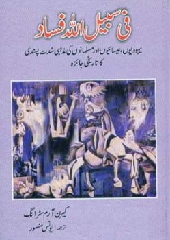 Fi Sabeelillah Fasad By Karen Armstrong Download Pdf