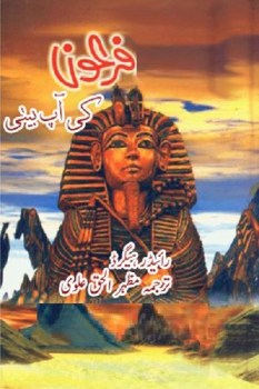 Firon Ki Aap Beeti By H Rider Haggard Download Pdf