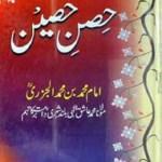 Hisn e Haseen Urdu By Imam Ibn Al Jazari Pdf Free
