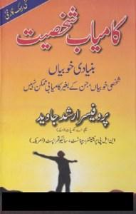 Kamyab Shakhsiyat By Prof Arshad Javed Pdf Download