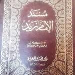 Musnad Imam Zayd Ibn e Ali Urdu Download Free Pdf