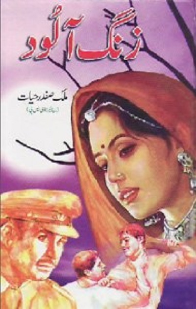 Zang Alood by Malik Safdar Hayat Download Free Pdf