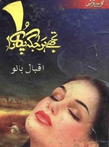 Tujhe Har Jagah Pukara Novel By Iqbal Bano Pdf