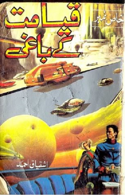 Qayamat Ke Baghi Novel By Ishtiaq Ahmed Pdf