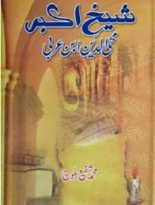 Shaikh e Akbar Mohiuddin Ibn e Arabi Pdf Download