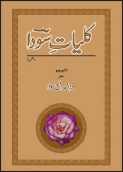 Kulliyat e Sauda By Mirza Rafi Sauda Pdf Download