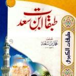 Tabaqat Ibn e Saad Urdu by Muhammad Bin Saad Pdf