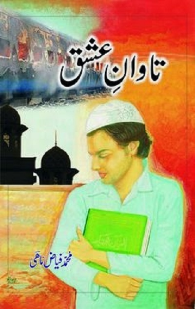 Tawan e Ishq Novel By Fayyaz Mahi Pdf Download