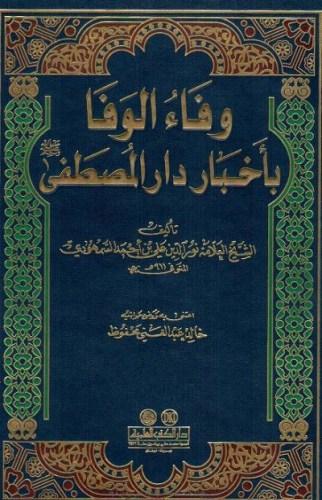 Wafa Al wafa Seerat e Nabvi Download Free Pdf