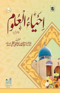 Ihya Ul Uloom Urdu by Imam Ghazali Download Free Pdf