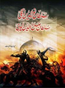 Sultan Nooruddin Zangi Sultan Salahuddin Ayubi Pdf Free