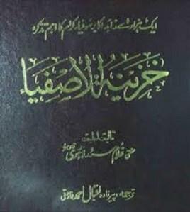 Khazinat Ul Asfiya by Mufti Ghulam Sarwar Download Free Pdf