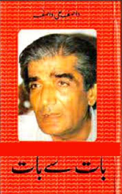 Baat Se Baat by Wasif Ali Wasif Download Free Pdf