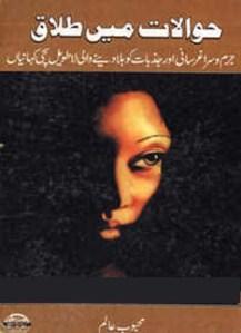 Hawalat Main Talaq by Mehboob Alam Download Free Pdf