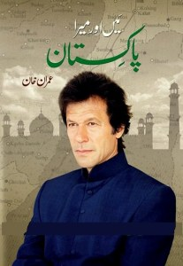 Main Aur Mera Pakistan by Imran Khan Download Free Pdf