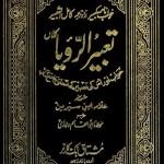 Tabeer Ur Roya Urdu by Imam Ibn e Sirin Download Free Pdf
