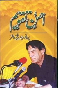 Ahsan e Taqweem by Prof Ahmad Rafiq Akhter Pdf