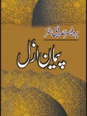 Peman e Azal By Prof Ahmed Rafique Akhtar Pdf