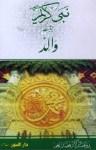 Nabi e Karim Bahasiat e Walid By Fazal Ilahi Pdf Download
