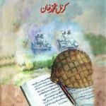 Bajang Amad By Col Muhammad Khan Pdf Download
