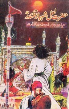 Hazrat Lal Shahbaz Qalandar By Muhammad Rashid Ali Pdf