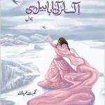 Ek Larki Ababeel Si Novel By Nighat Abdullah Pdf