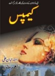 Campus Novel by Amjad Javed Free Pdf