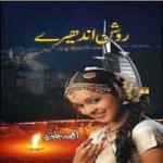 Roshan Andheray by Amjad Javed Free Pdf
