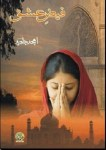 Faiz e Ishq Novel by Amjad Javed Free Pdf