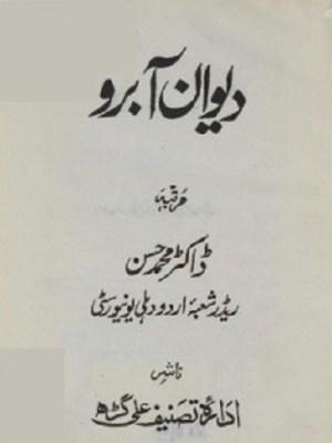 Deewan e Abroo By Shah mubarak Abroo Pdf
