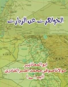 Al Jawahraat Anil Zayaraat by Sufi Athar Ul Qadri Free Pdf