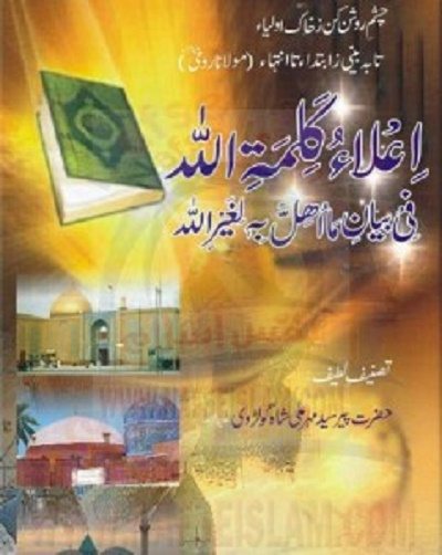 Ela Kalimatullah By Peer Mehar Ali Shah Pdf Download