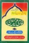 Ghazi Mureed Hussain Shaheed by Rai M. Kamal Pdf