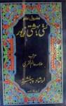 Sunni Bahishti Zewar by Alam Faqri Free Pdf