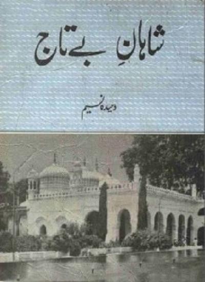 Shahan e Bay Taj by Waheeda Naseem Free Pdf