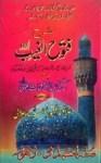 Sharah Fatooh Ul Ghaib by Abdul Haq Dehalvi Pdf