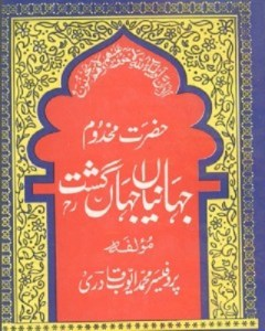 Hazrat Makhdoom Jahanian Jahanghasht Pdf Download
